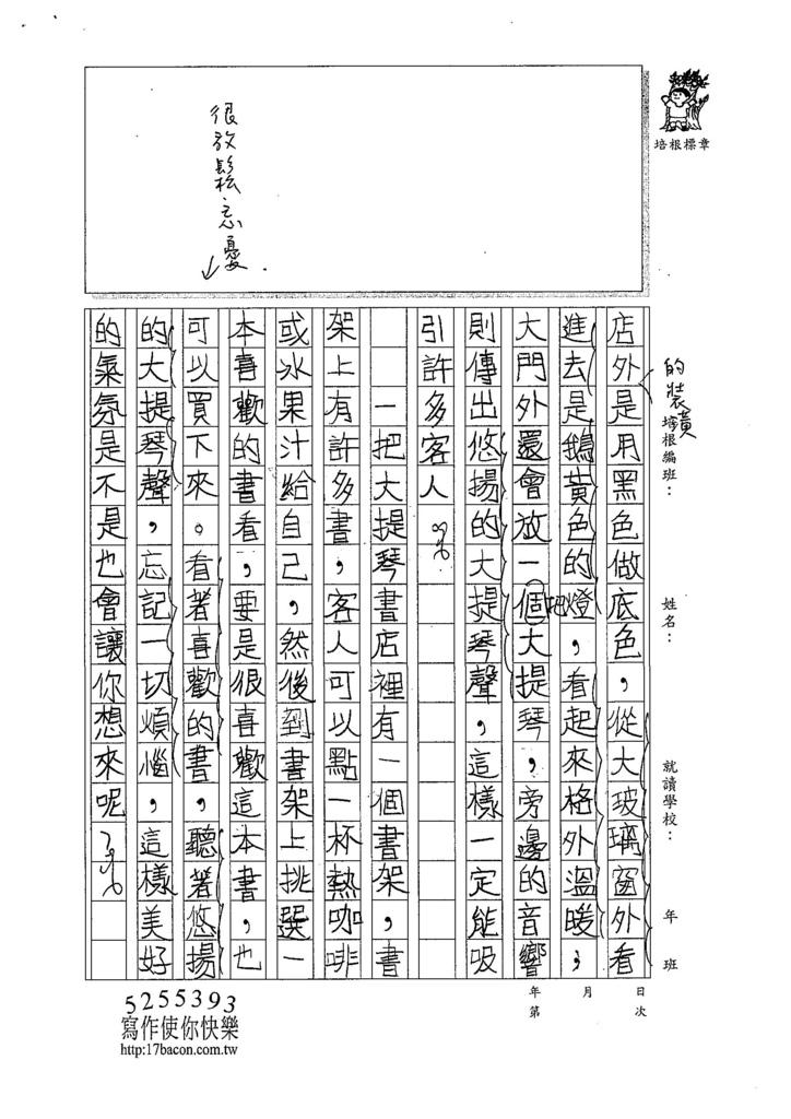 107W5102曾心耘 (2).jpg