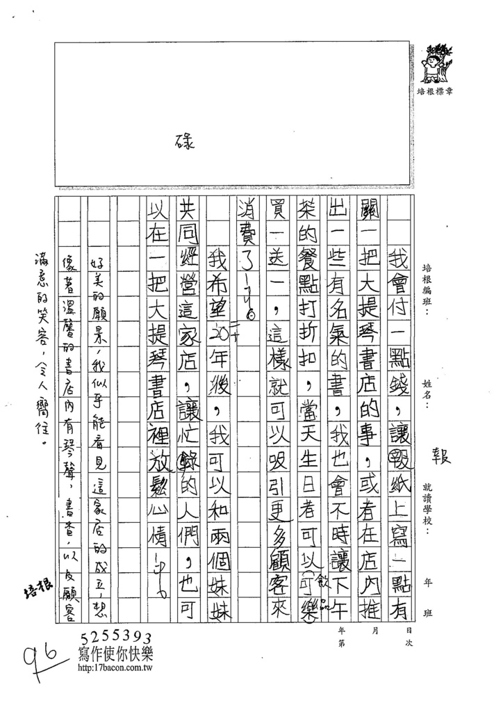 107W5102曾心耘 (3).jpg