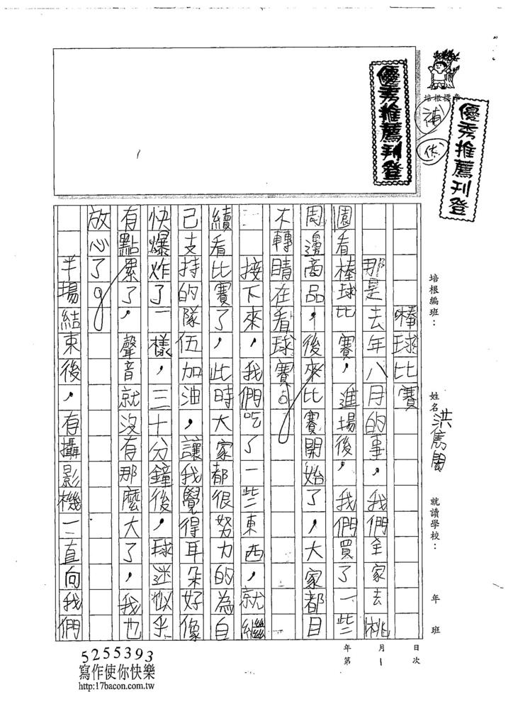 107W4101洪雋閎 (1).jpg