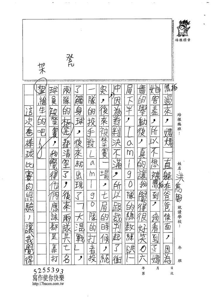 107W4101洪雋閎 (2).jpg