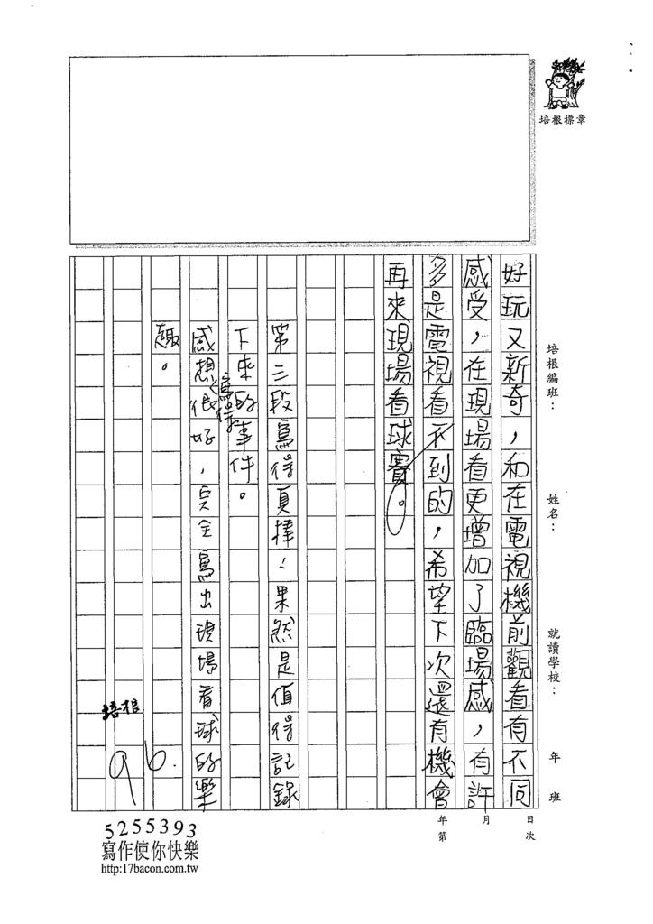 107W4101洪雋閎 (3).jpg
