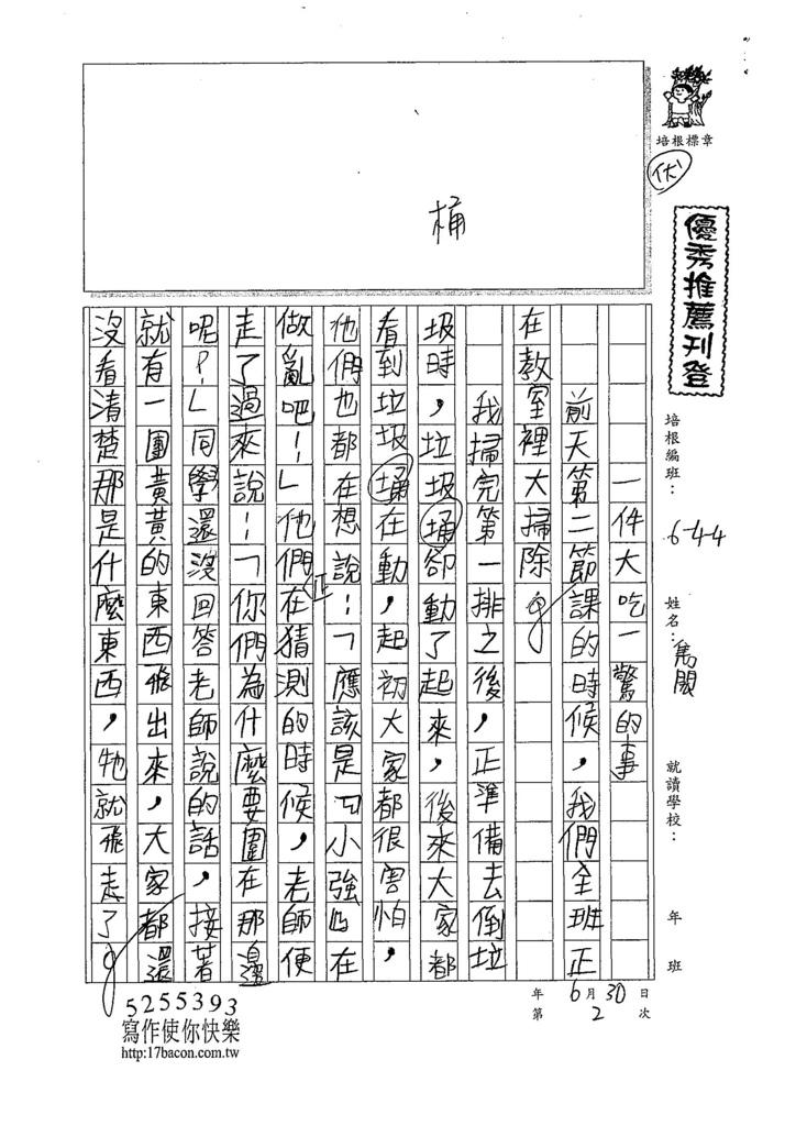 107W4102洪雋閎 (1).jpg