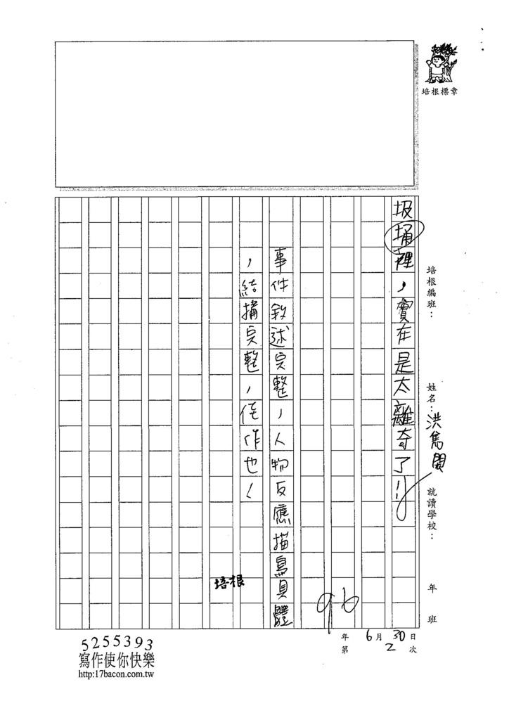 107W4102洪雋閎 (3).jpg