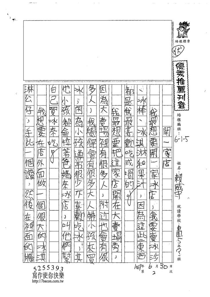 107W5102賴威守 (1).jpg
