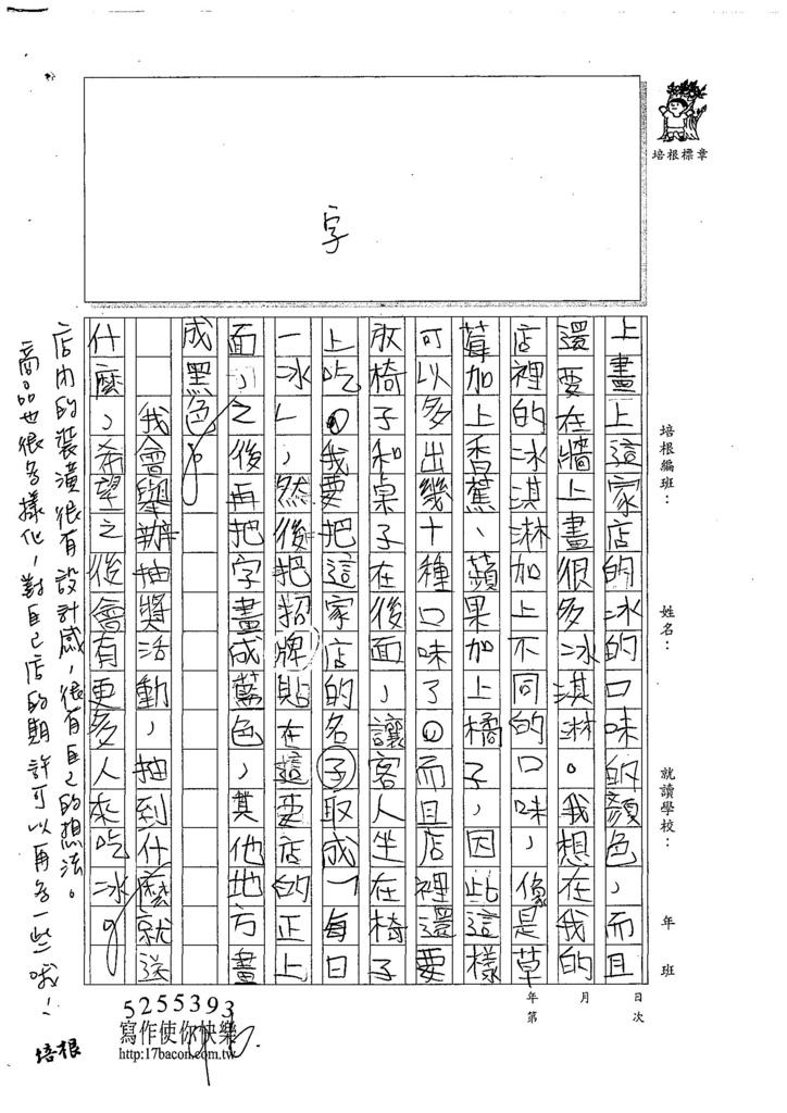 107W5102賴威守 (2).jpg