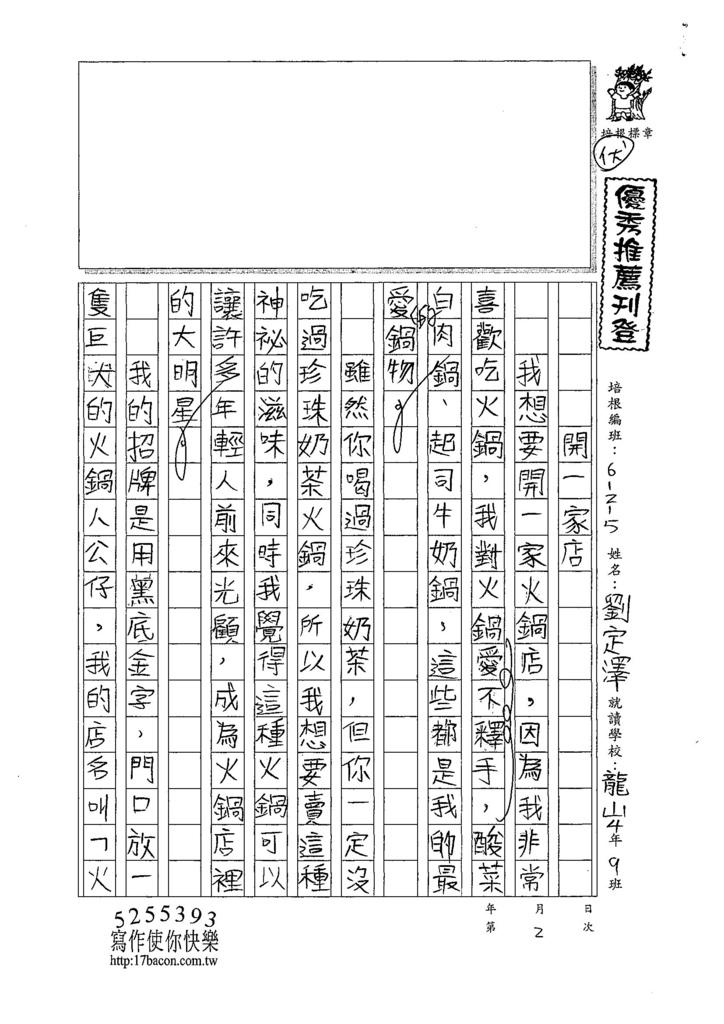 107W5102劉定澤 (1).jpg
