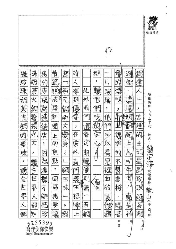 107W5102劉定澤 (2).jpg