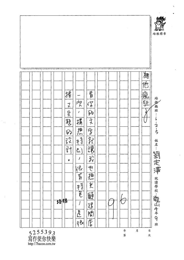 107W5102劉定澤 (3).jpg