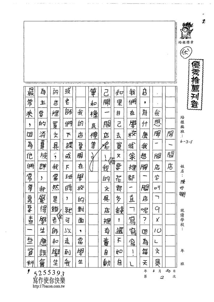 107W5102陳妤嫻 (1).jpg