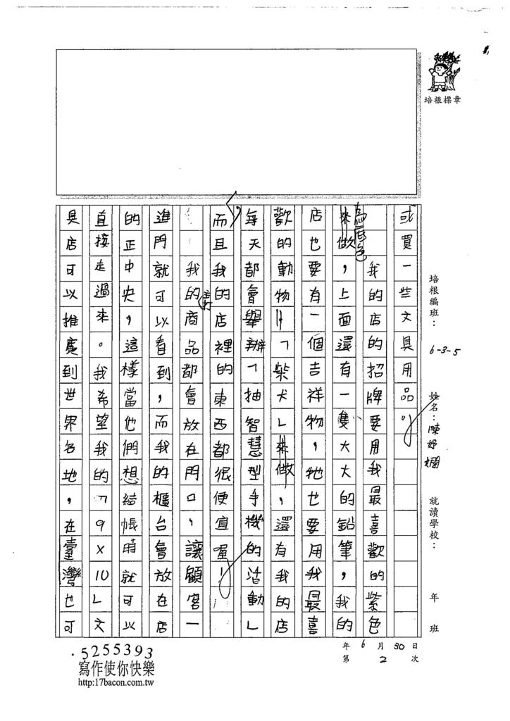 107W5102陳妤嫻 (2).jpg