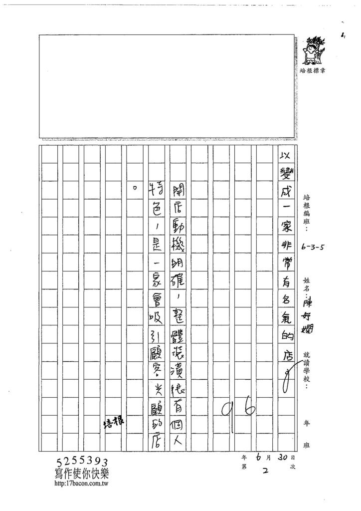 107W5102陳妤嫻 (3).jpg