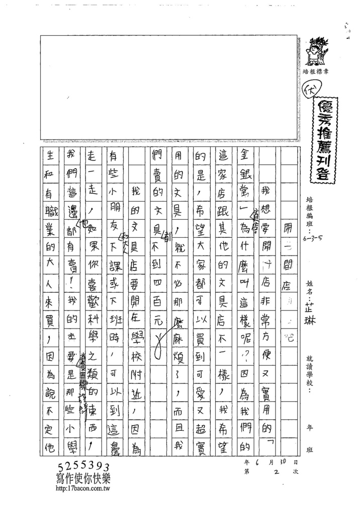 107W5102陳芷琳 (1).jpg