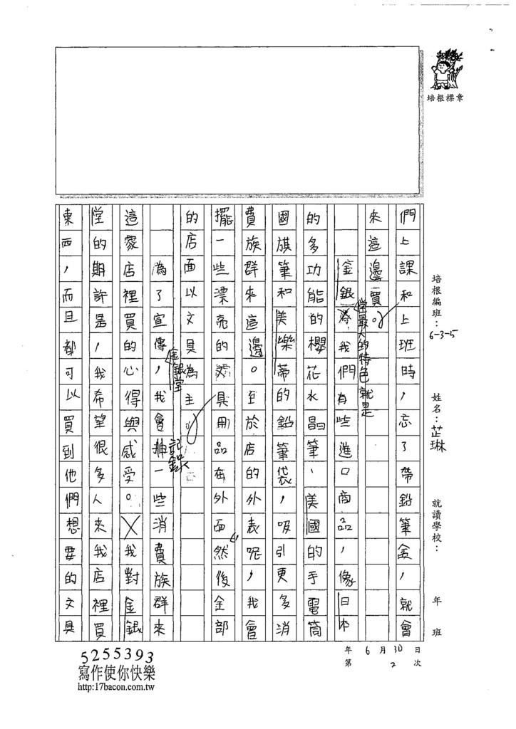 107W5102陳芷琳 (2).jpg