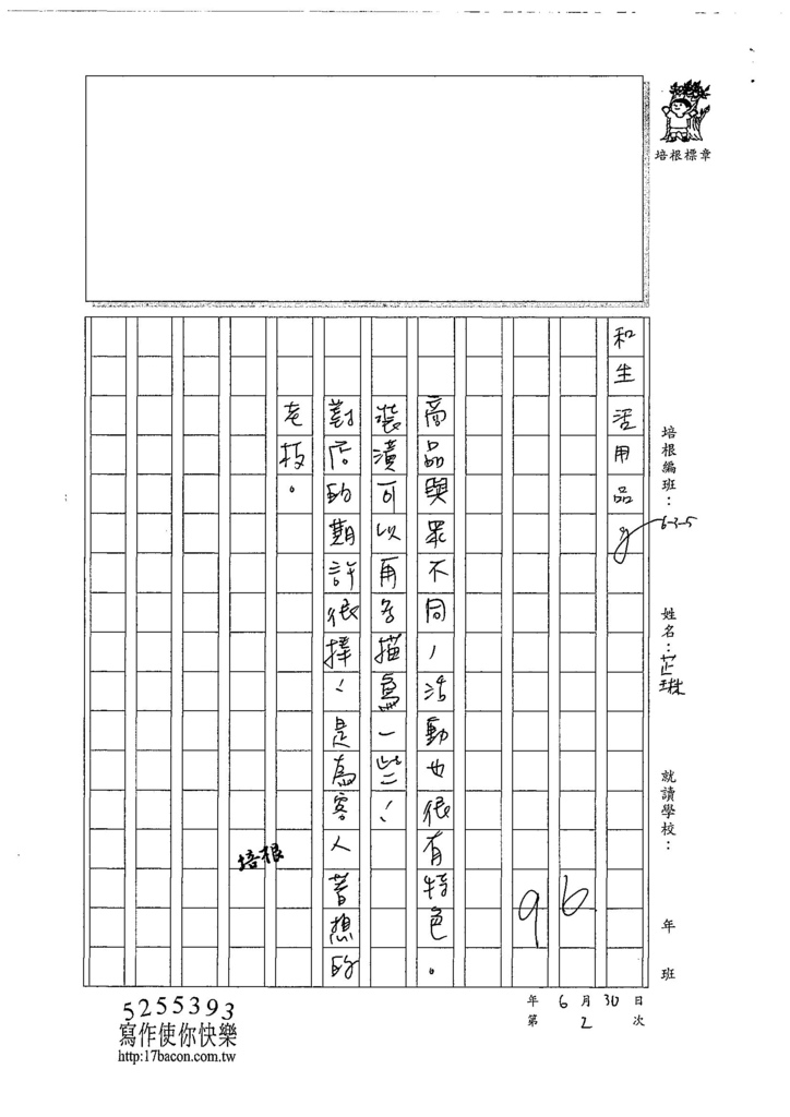 107W5102陳芷琳 (3).jpg