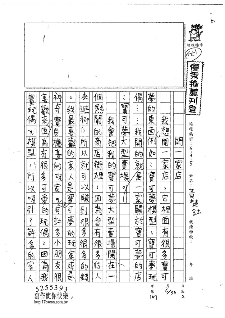 107W5102黃楚鈜 (1).jpg