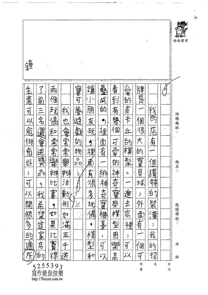107W5102黃楚鈜 (2).jpg