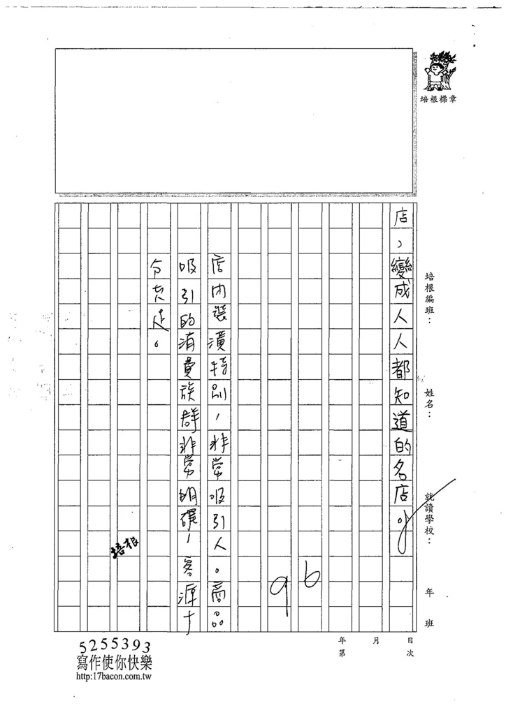107W5102黃楚鈜 (3).jpg