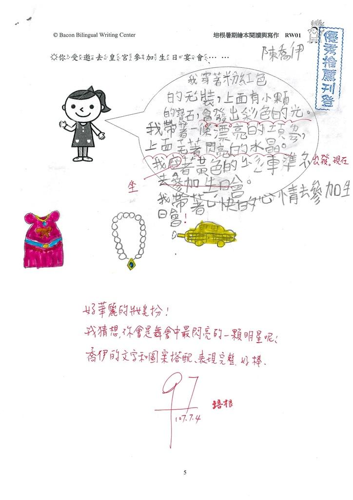 107RW01陳喬伊.jpg
