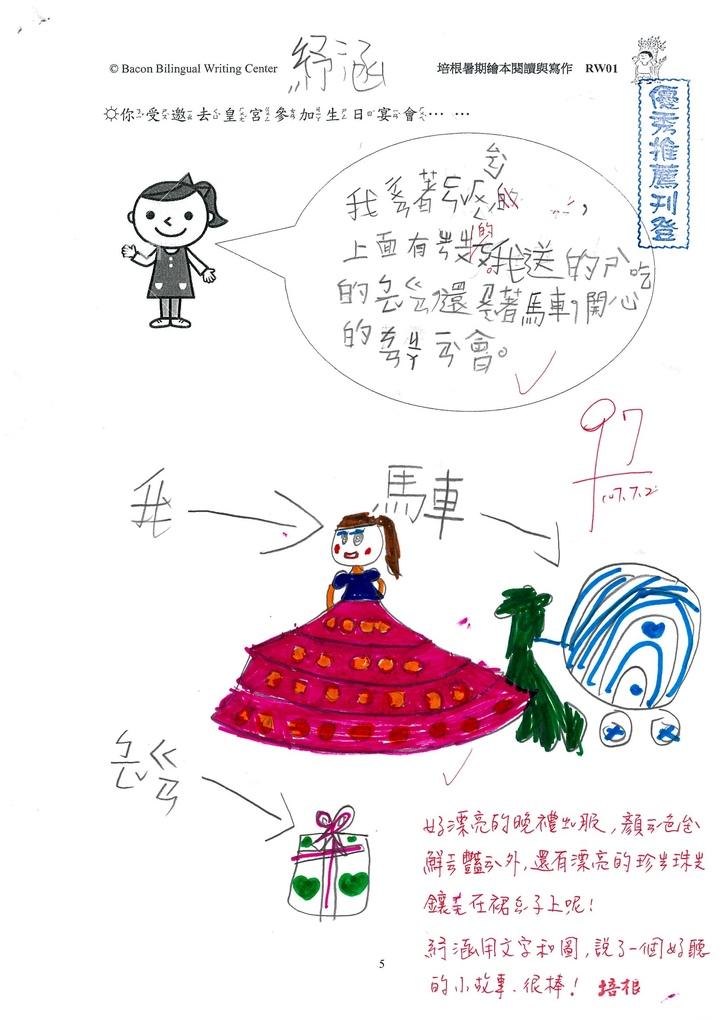 107RW01劉紓涵.jpg
