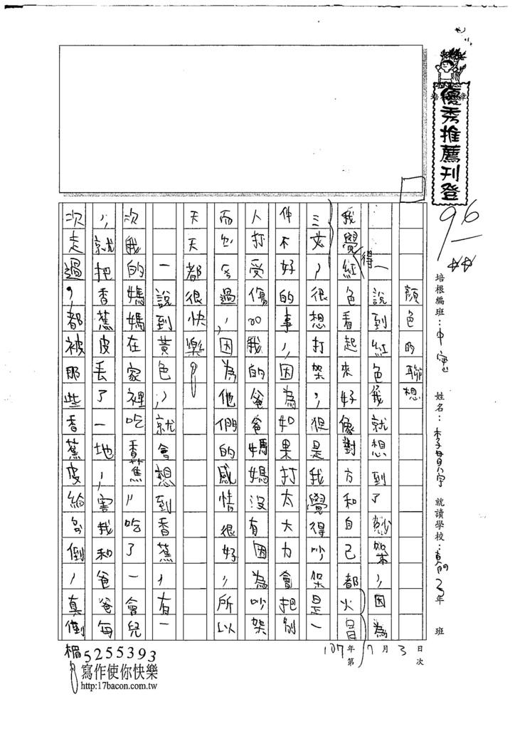 107暑TMW102李貫宇 (1).jpg