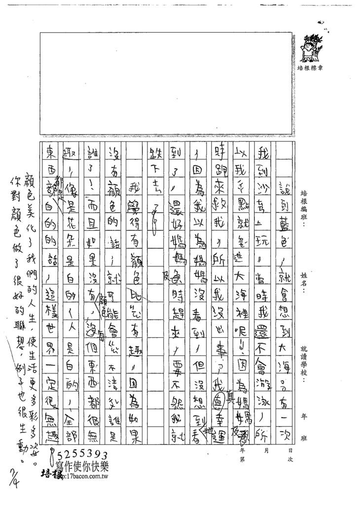 107暑TMW102李貫宇 (2).jpg