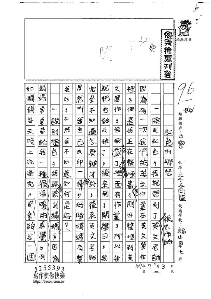 107暑TMW102李喬茵 (1).jpg