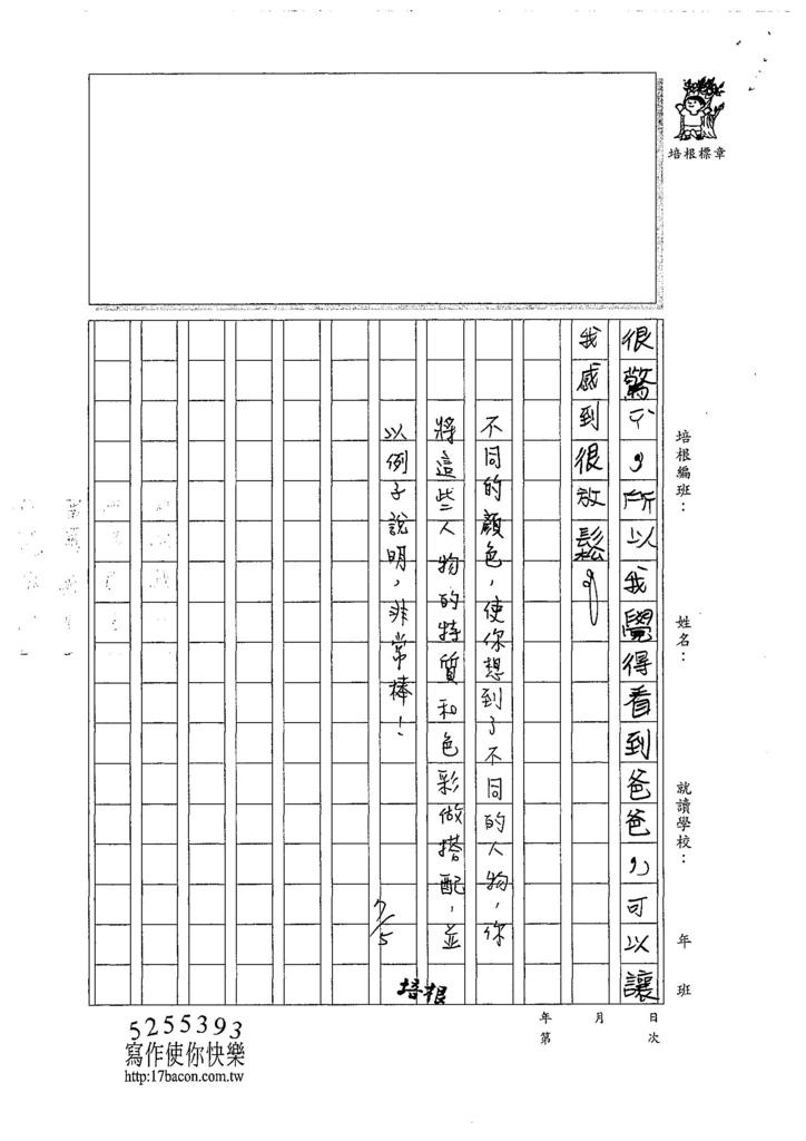 107暑TMW102李喬茵 (3).jpg
