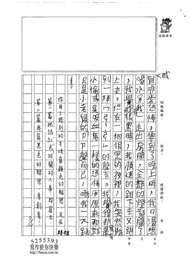 107暑TMW102邱勁閎 (3).jpg
