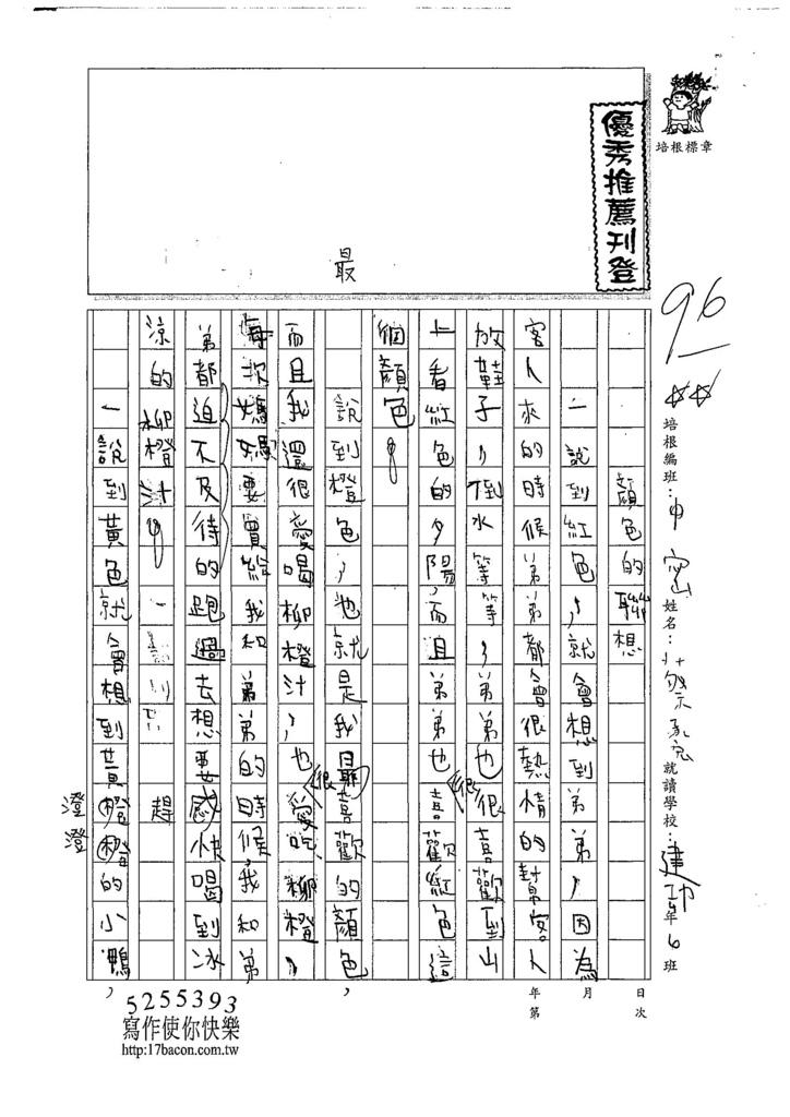 107暑TMW102蔡承宏 (1).jpg