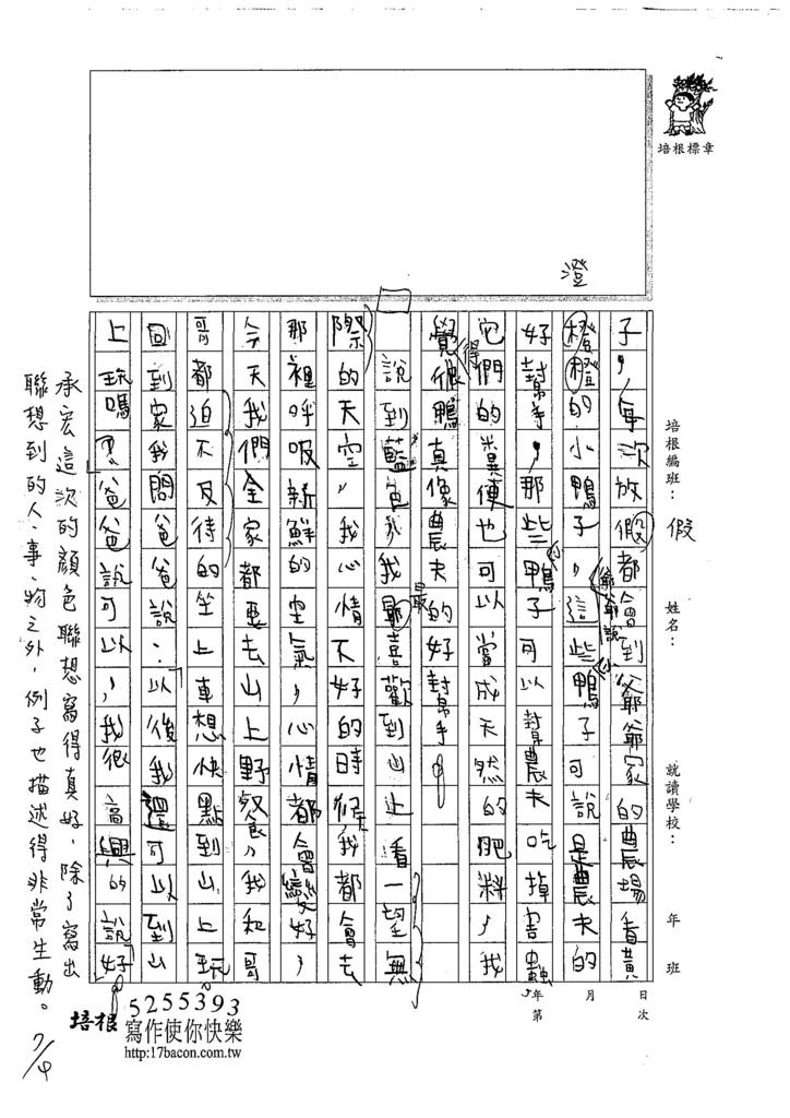 107暑TMW102蔡承宏 (2).jpg
