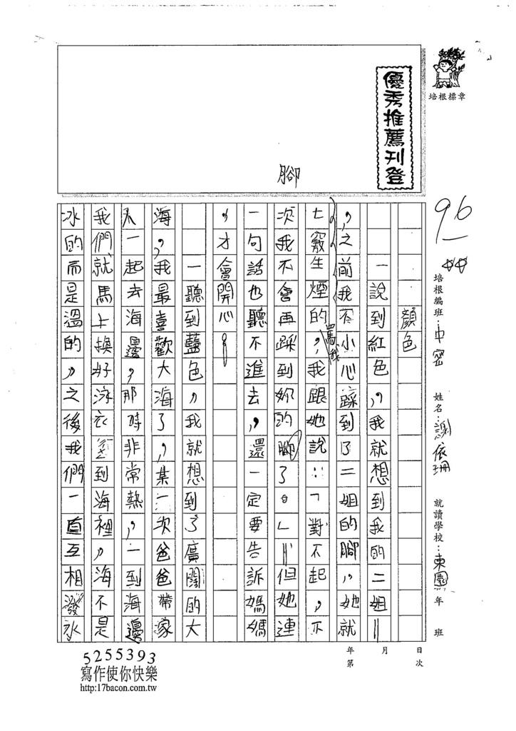 107暑TMW102謝依珊 (1).jpg