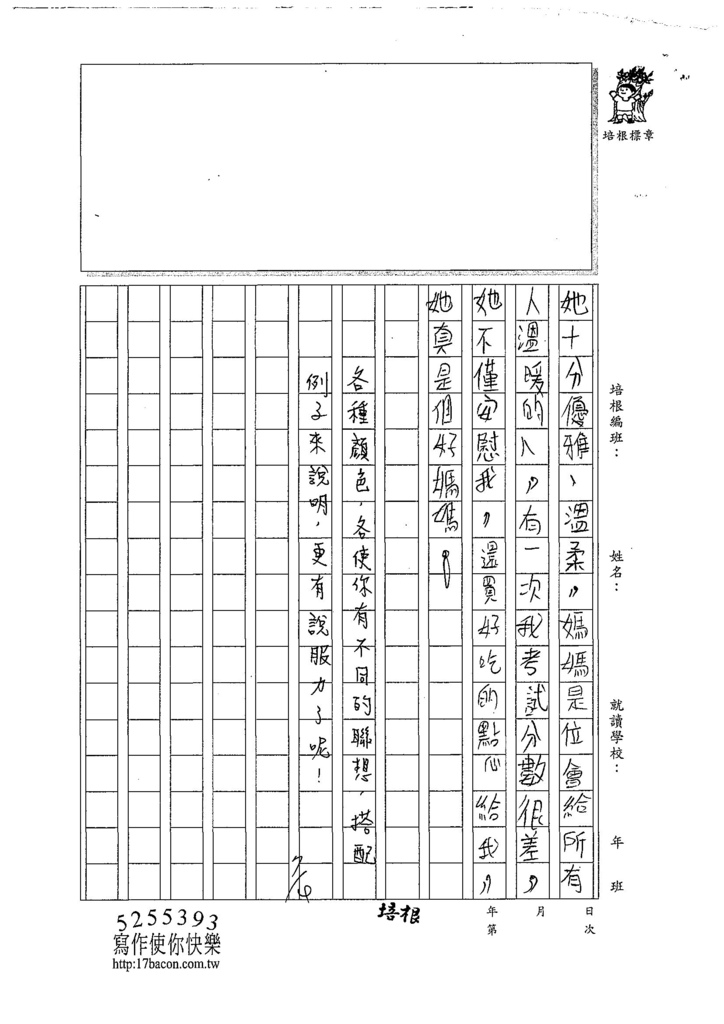 107暑TMW102謝依珊 (3).jpg