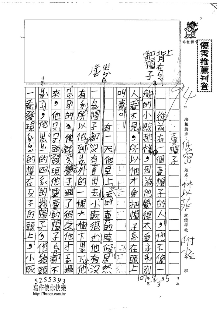 107暑TBW103林以菲 (1).jpg