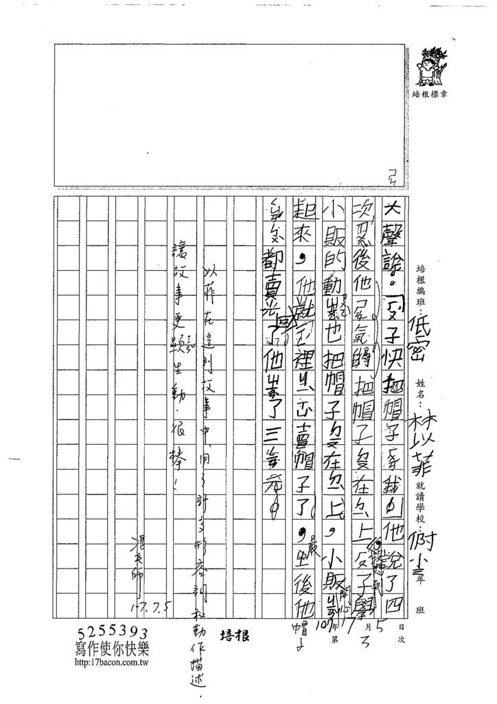 107暑TBW103林以菲 (2).jpg
