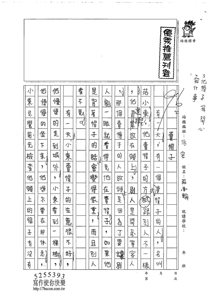 107暑TBW103莊承翰 (1).jpg
