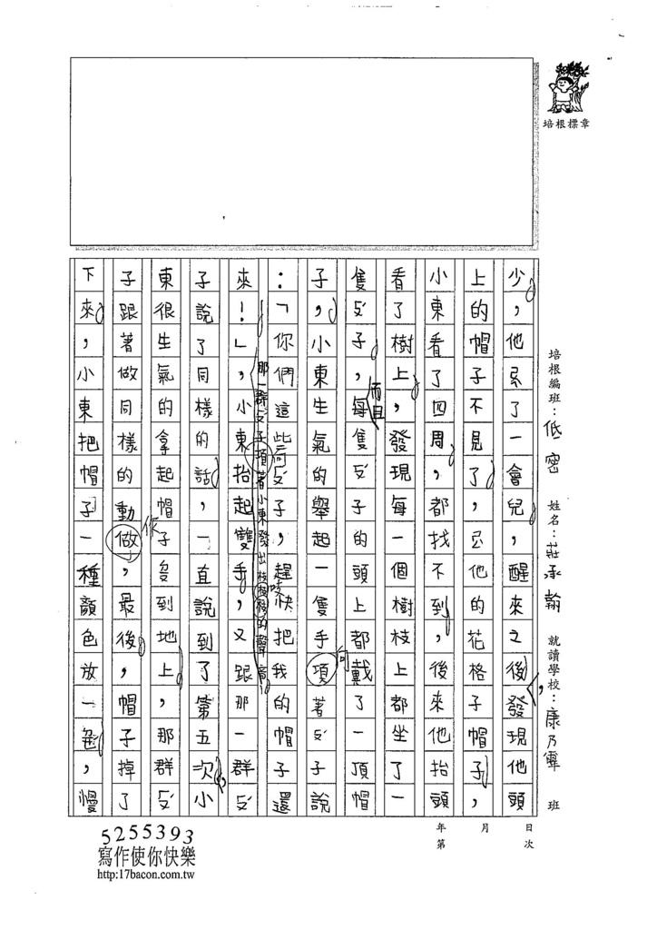 107暑TBW103莊承翰 (2).jpg
