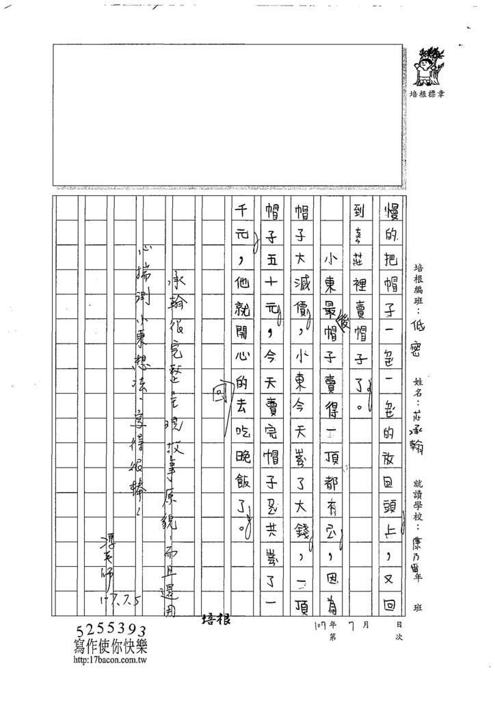 107暑TBW103莊承翰 (3).jpg