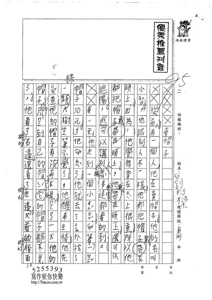 107暑TBW103劉衍樑 (1).jpg