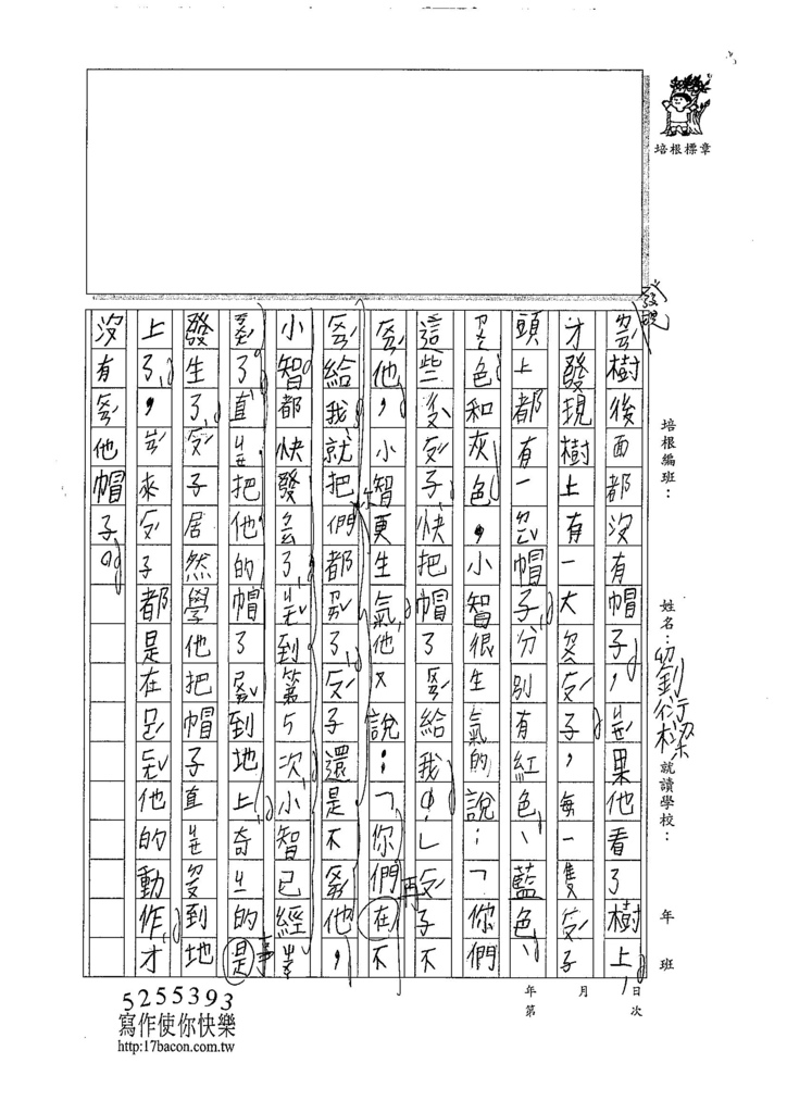 107暑TBW103劉衍樑 (2).jpg