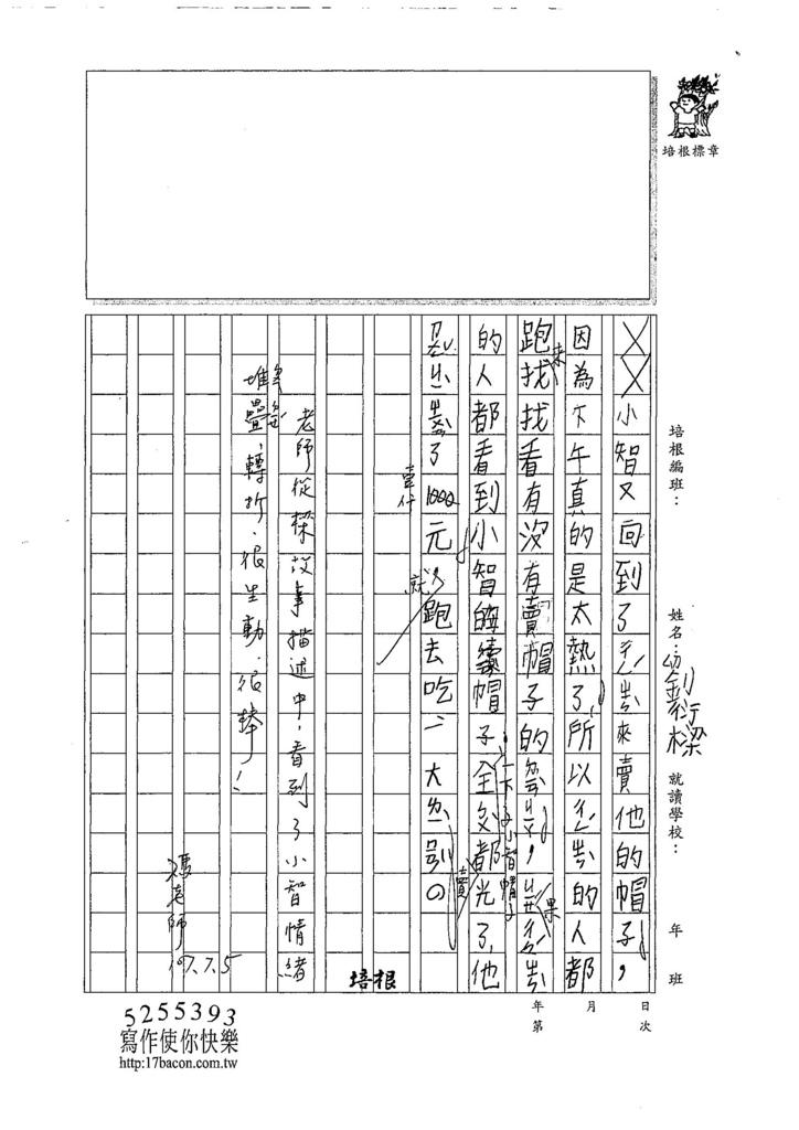 107暑TBW103劉衍樑 (3).jpg