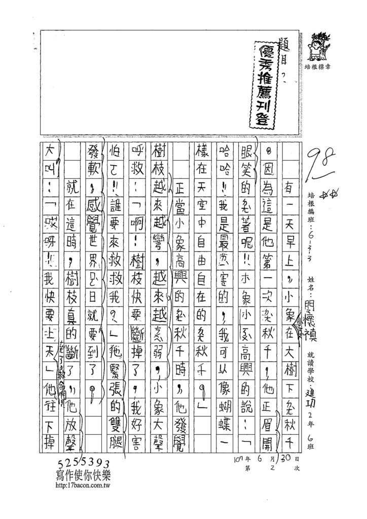 107W3102閔懷禛 (1).jpg