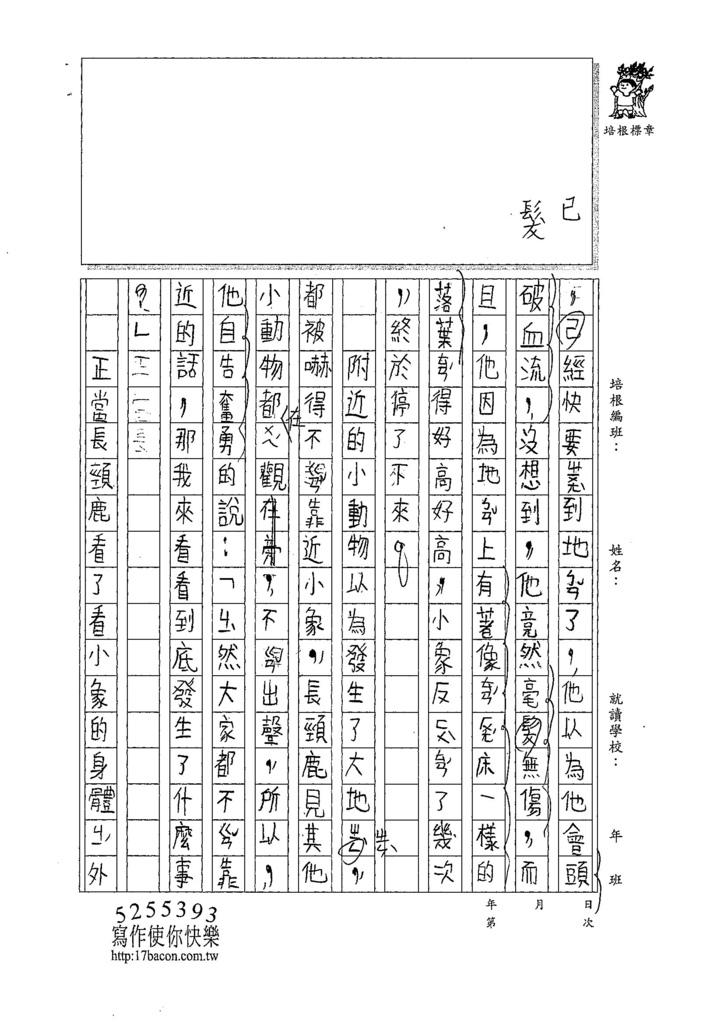 107W3102閔懷禛 (2).jpg