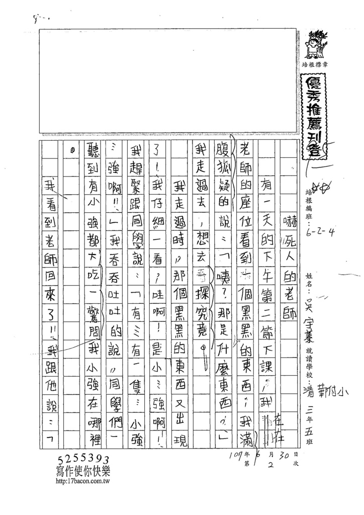 107W4102吳宇蓁 (1).jpg
