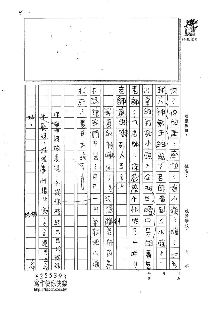 107W4102吳宇蓁 (2).jpg