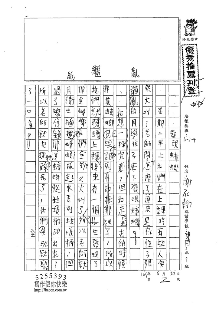 107W4102謝承翰 (1).jpg