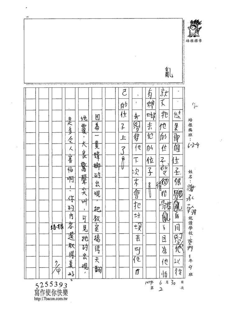 107W4102謝承翰 (2).jpg