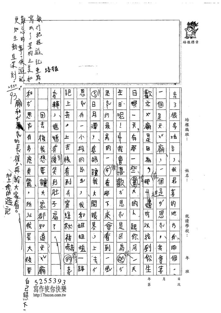 107W4103廖敏行 (2).jpg