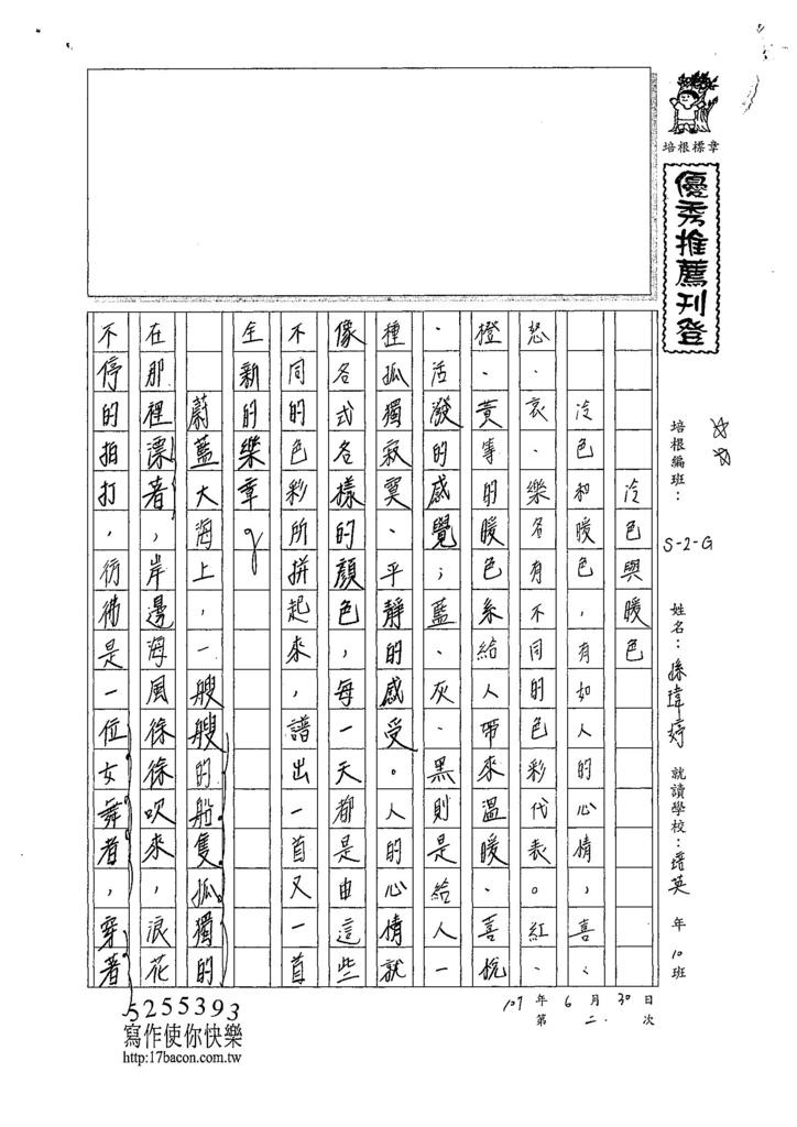 107WG102孫瑋婷 (1).jpg