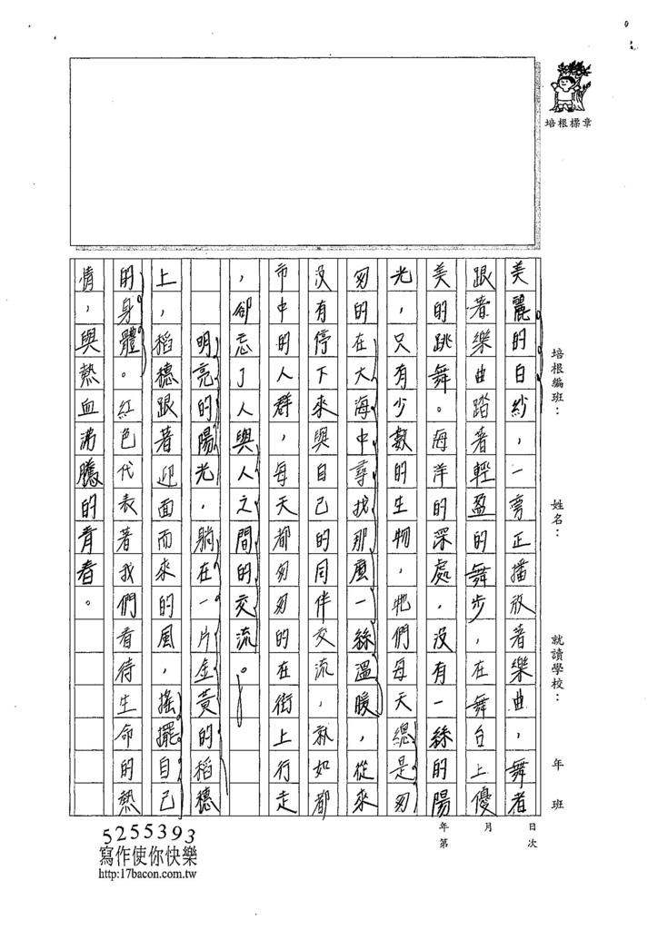 107WG102孫瑋婷 (2).jpg