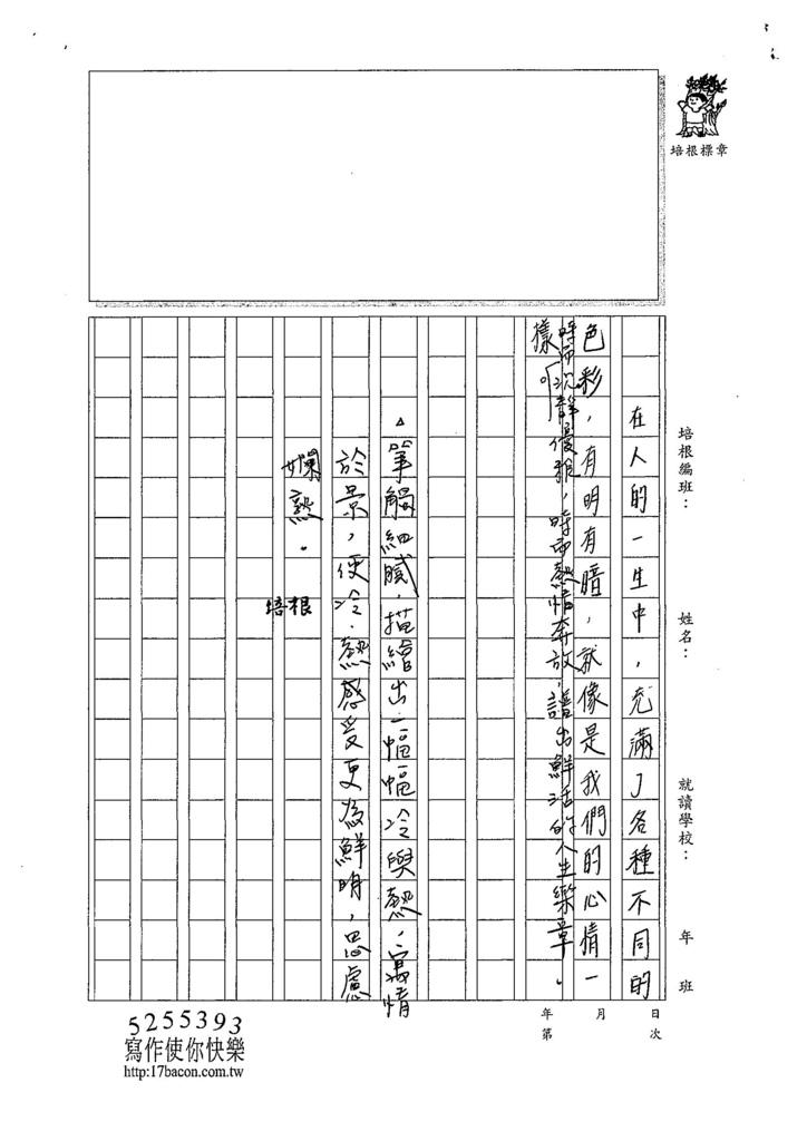 107WG102孫瑋婷 (3).jpg